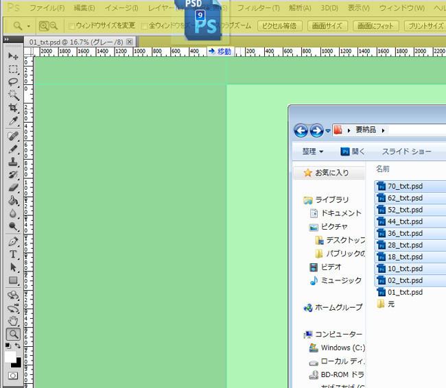 ●○● オレ流 イラレ道場 ●○●-イラストレーターファイルを複数同時に開く