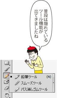 ●○● オレ流 イラレ道場 ●○●-Illustrator鉛筆