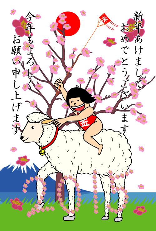 羊のイラスト年賀状2015
