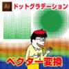 【ベクター】illustratorドットグラデーションのやり方【カラーハーフトーン一色】
